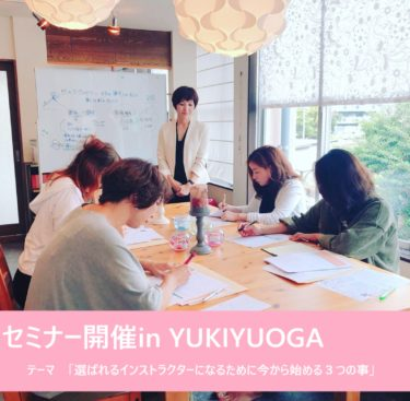「選ばれるインストラクターになるための講座」in YUKIYOGAで開催しました。